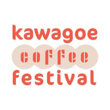 【出店情報】川越コーヒーフェスティバル 2020