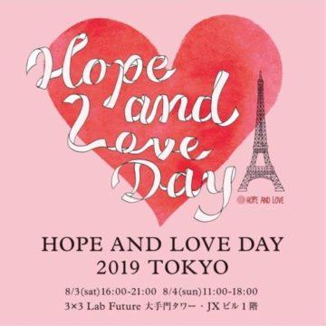 【出店情報】Hope and Love Day