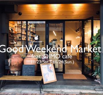 """【出店情報】Good Weekend Market feat.""""OIMO cafe"""""""