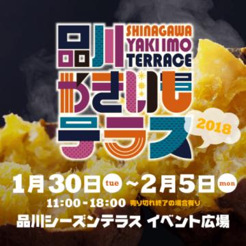 品川焼き芋テラス2018