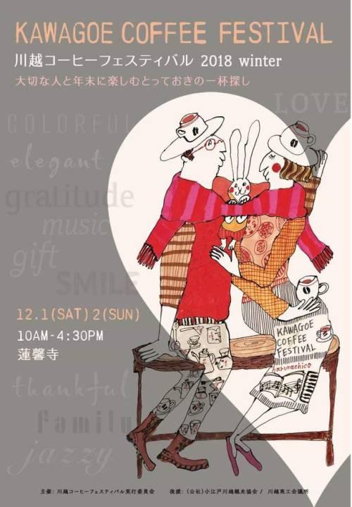 【出店情報】川越コーヒーフェスティバル2018 冬