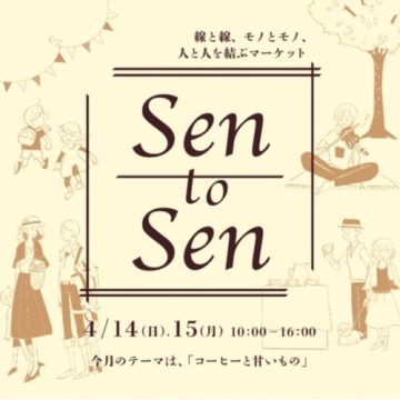 """【出店情報】Sen to Sen Vol.8 """"コーヒーと甘いもの"""""""