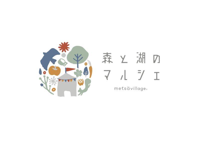 【4月出店情報】森と湖のマルシェ