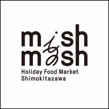"""【出店情報】mishmash """"HolidayFoodMarket Shimokitazawa"""""""