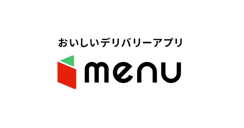 【善福寺店】デリバリーアプリ「menu」使っておうちで食べよう