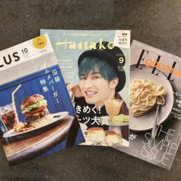 【碑文谷店】雑誌掲載のお知らせ